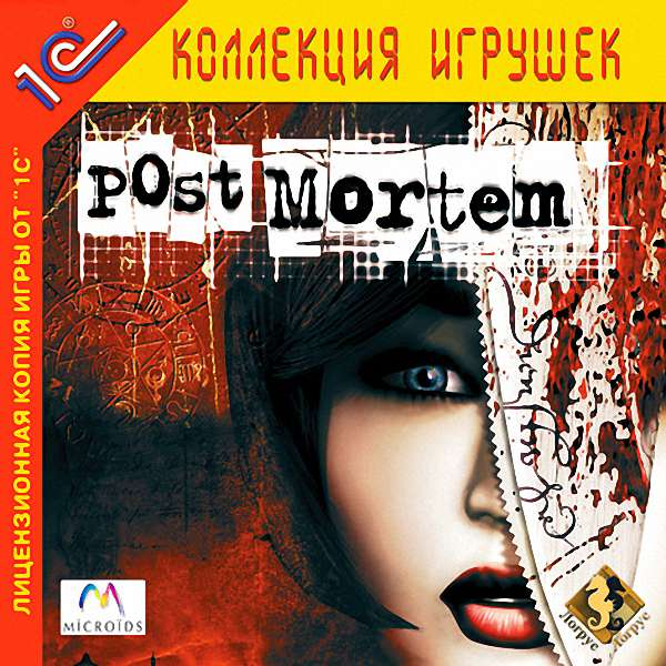 игра Post Mortem